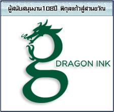 dragonink.